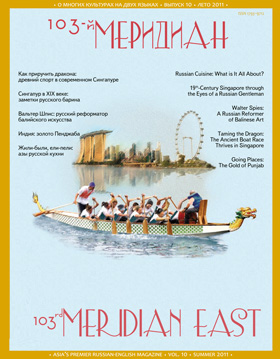 103 MERIDIAN EAST issue 10