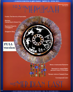 103 MERIDIAN EAST issue 15