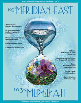 103 MERIDIAN EAST issue 8